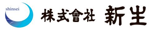 株式会社新生